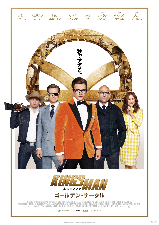 /kingsman